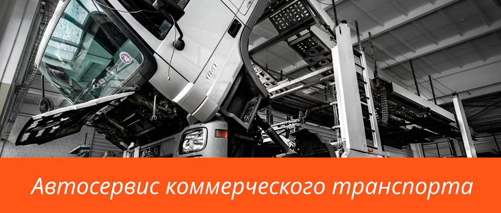 Автосервис коммерческого транспорта